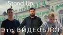 Алексей Щербаков ВИДЕОБЛОГ 5 - Череповец! StandUp ТНТ Щербаков, Каргинов, Комиссаренко..