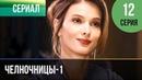 ▶️ Челночницы 1 сезон 12 серия Мелодрама Фильмы и сериалы Русские мелодрамы