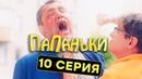 ▲ «Папаньки» | 10 серия
