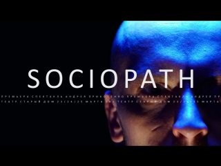 what makes a sociopath final Identifying a narcissistic sociopath sociopaths aren't just the serial killers and rapists we see on the 6 o'clock news they are our neighbors, co-workers, friends, family members, and.