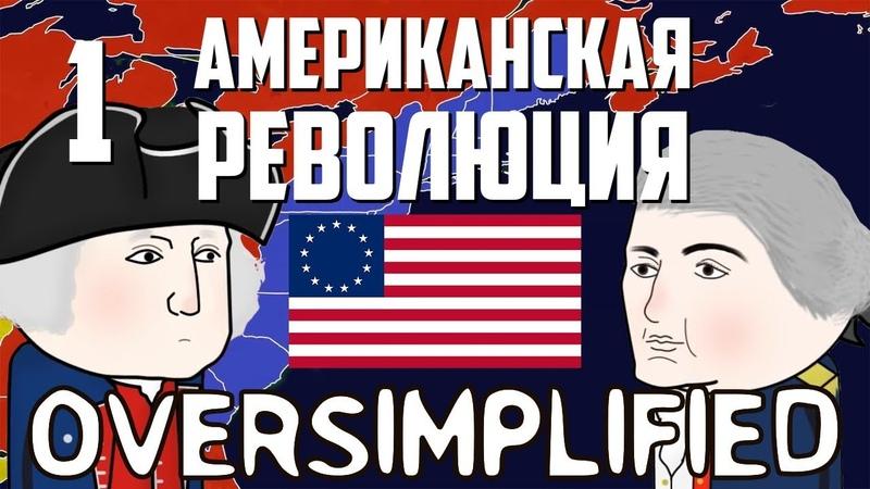 Американская революция на пальцах Oversimplified на русском Мудреныч