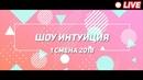 ШОУ Интуиция 1 сезон 2018 live
