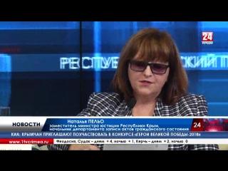 Н. Пельо: «22 тысячи детей зарегистрировали в Крыму в 2017 году»