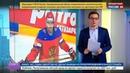 Новости на Россия 24 • Бунт Овечкина: звезда НХЛ поедет на Олимпиаду, несмотря на запрет