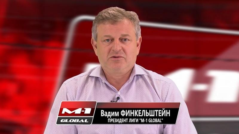 Вадим Финкельштейн о сделке между UFC и M 1 Global