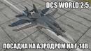 DCS World 2.5 | F-14B | Посадка на аэродром