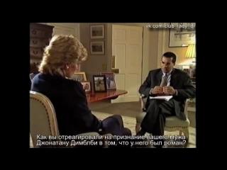 Princess Diana's infamous Interview with Martin Bashir (BBC 1995)