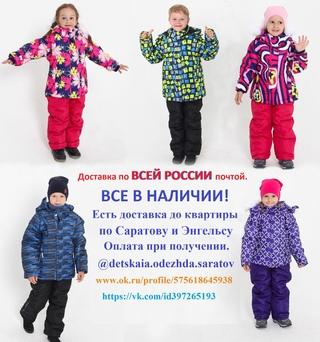 50d83ebfacf59 КИКО ДОНИЛО Детская одежда Саратов и Энгельс.   ВКонтакте