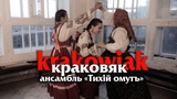 Фолк-ансамбль Тихiй омутъ