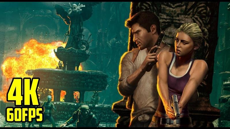 Uncharted: Drake's Fortune - Прохождение ★ 4K Ultra HD ★ Часть 1