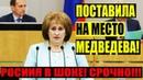 Вот как надо Медведева на место ставить! мертвая тишина
