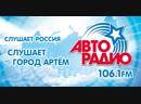 Авторадио-Артём 106.1 FM - ПРЯМОЙ ЭФИР