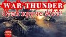 War Thunder Преобразился Да Сталк круче танков