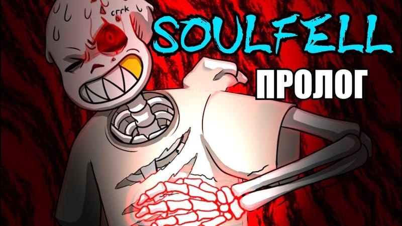 SoulFell RUS (Часть 0) (Undertale comic dub)