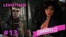 Leviathan Ormeli 13 выпуск