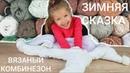 Детский вязаный комбинезон на махре для новорожденных «Зимняя сказка»