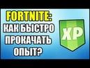 Fortnite: Как быстро прокачать Икспу (XP) Опыт и Уровни Боевого Пропуска?