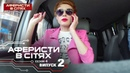 Аферисты в сетях - Выпуск 2 - Сезон 4