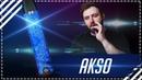 Hcigar Akso Pod Kit предзаправленная егошка на солевом