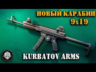 R-701 Новый карабин 9х19 от KURBATOV ARMS в формате пистолета-пулемета. Гражданский ПП!