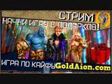 Внимание!!! бесплатный сервер игры Aion, Новый год добрался и сюда