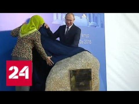 Президенты РФ и Сингапура заложили камень в основание российского центра - Россия 24