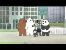 We Bare Bears - 4х23 - Money Man