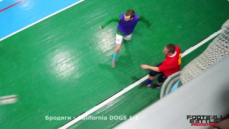 Бродяги - California DOGS 1 тайм