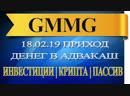 пассивный доход с GMMG вывод денег в Адвакаш 18 января 2019