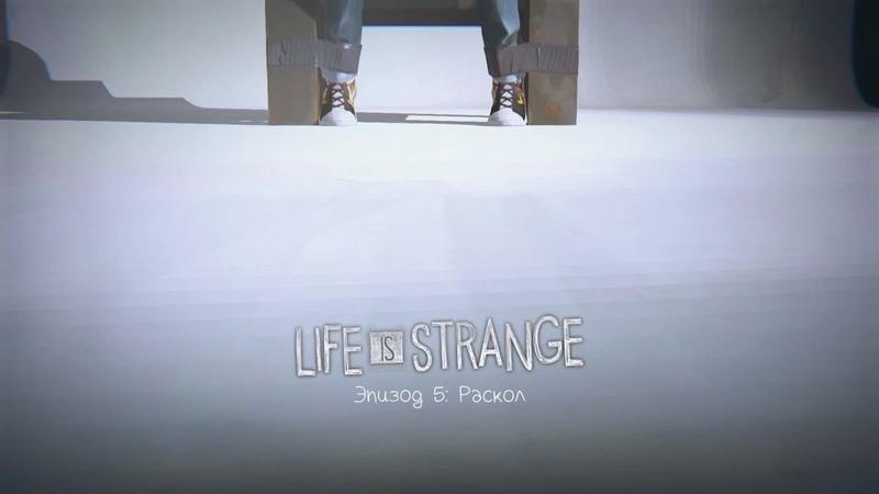 Life is Strange ► Episode 5 ► 20 ► ФОТОСЕССИЯ