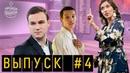 Николай Соболев Антоха МС Пятница с Региной 20 07 2018