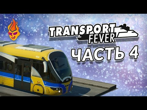 Transport Fever. Трансляция 4