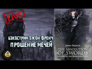 Бэкострим The Station - Джон Френч