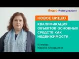 Квалификация объектов основных средств как недвижимости, Марина Климова