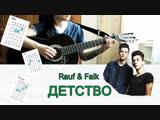 Rauf & Faik - Детство РАЗБОР НА ГИТАРЕ