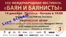 14 12 2018 XXX Международный фестиваль БАЯН И БАЯНИСТЫ