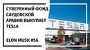 Илон Маск Новостной Дайджест №56 08 08 18 14 08 18