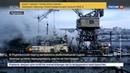 Новости на Россия 24 Загорелся Камчатский лосось