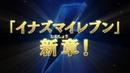 【TVCM】『イナズマイレブン アレスの天秤』超次元サッカー開幕編