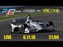 VRC.ONE IndyCar Round 5 - Indianapolis GP 2018