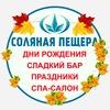 """""""Соляная Пещера"""" Краснотурьинск"""