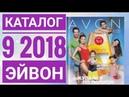 ЭЙВОН КАТАЛОГ 9 2018 РОССИЯ|ЖИВОЙ КАТАЛОГ СМОТРЕТЬ ОНЛАЙН|СУПЕР НОВИНКИ CATALOG 9|AVON СКИДКИ АКЦИИ