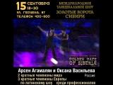 Чемпионы мира и чемпионы Европы.Арсен Агамалян и Оксана васильева