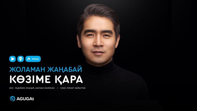 Жоламан Жаңабай - Көзіме қара (аудио)