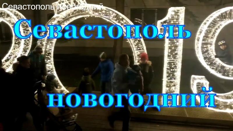 Новогодний Севастополь - видеозарисовка
