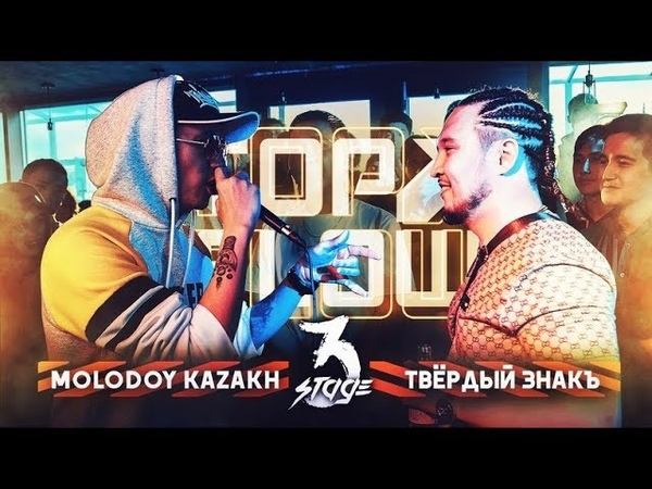 TOP FLOW MOLODOY KAZAKH vs ТВЁРДЫЙ ЗНАКЪ (3 ЭТАП)