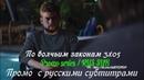 По волчьим законам 3 сезон 5 серия - Промо с русскими субтитрами Animal Kingdom 3x05