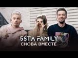 Премьера. 5sta Family - Снова вместе