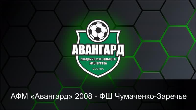 Дивизион 08_09. АФМ Авангард-2008 - ФШ Чумаченко-Заречье. (24.02.2019)