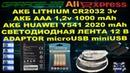 РАСПАКОВКА ПОСЫЛОК С ALIEXPRESS СВЕТОДИОДНАЯ ЛЕНТА АКБ AAA CR2032 HUAWEI Y5C Y541 U02 microUSB